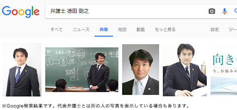 徳田 剛之のgoogle検索結果
