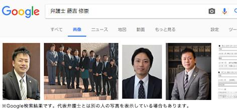 藤吉 修崇のgoogle検索結果