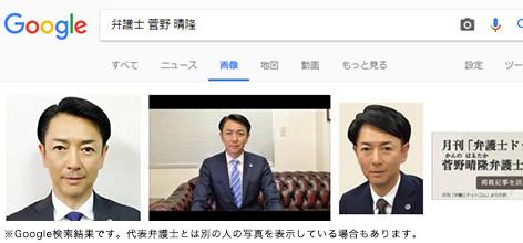 菅野 晴隆のgoogle検索結果