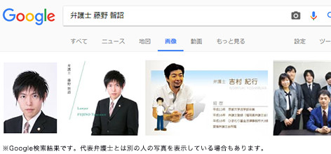 藤野 智詔のgoogle検索結果