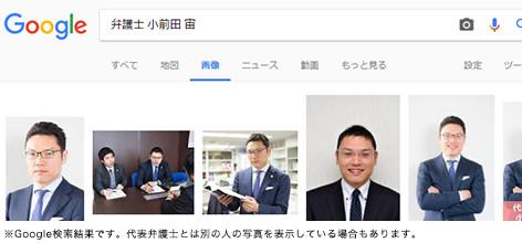 小前田 宙のgoogle検索結果