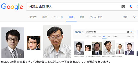 山口 伸人のgoogle検索結果