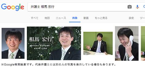相馬 宏行のgoogle検索結果