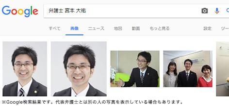 宮本 大祐のgoogle検索結果