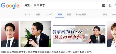 片田 真志のgoogle検索結果