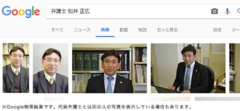 松井 正広のgoogle検索結果