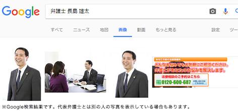 長島 雄太のgoogle検索結果