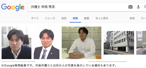 中城 孝浩のgoogle検索結果