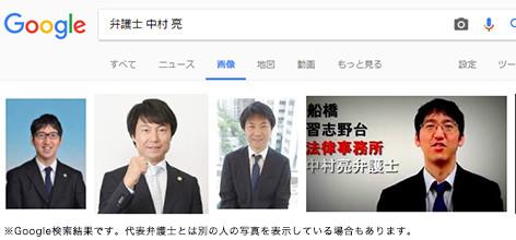 中村 亮のgoogle検索結果