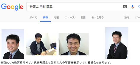中村 匡志のgoogle検索結果