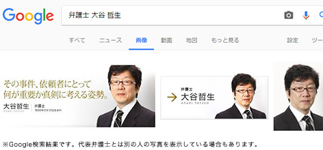 大谷 哲生のgoogle検索結果