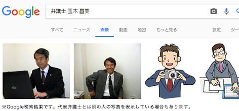 玉木 昌美のgoogle検索結果
