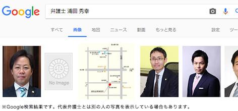 浦田 秀幸のgoogle検索結果