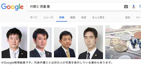 渡邊 寛のgoogle検索結果