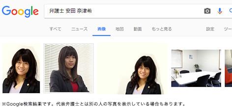安田 奈津希のgoogle検索結果