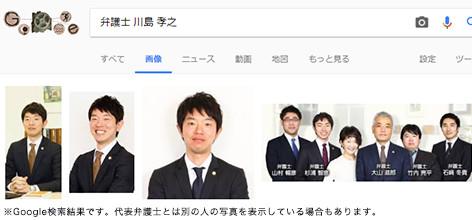 川島 孝之のgoogle検索結果