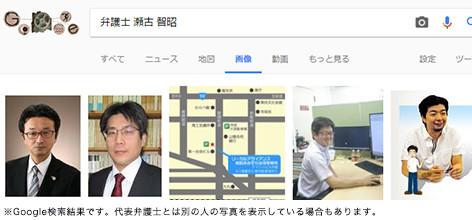 瀬古 智昭のgoogle検索結果
