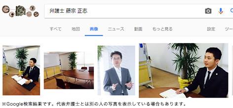 藤宗 正志のgoogle検索結果