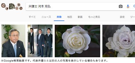 河本 充弘のgoogle検索結果