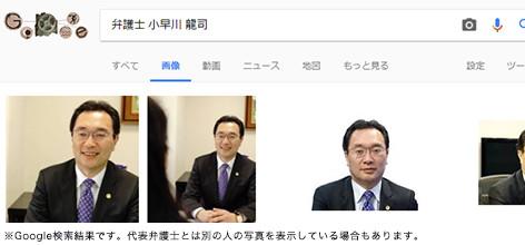 小早川 龍司のgoogle検索結果