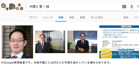 菅 一雄のgoogle検索結果