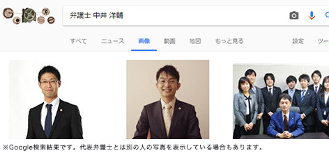 中井 洋輔のgoogle検索結果