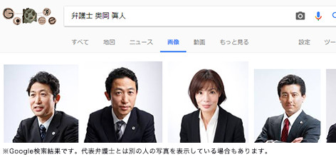 奥岡 眞人のgoogle検索結果