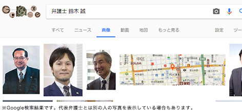 鈴木 誠のgoogle検索結果