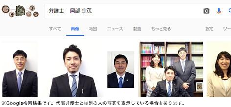 岡部 宗茂のgoogle検索結果