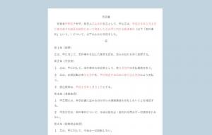 【刑事】万引きの示談書(書き方の雛形、例文、テンプレート、フォーマット、書式、サンプル)