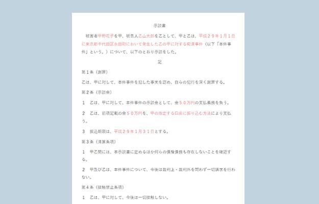 【刑事】器物損壊の示談書(書き方の雛形、例文、テンプレート、フォーマット、書式、サンプル)