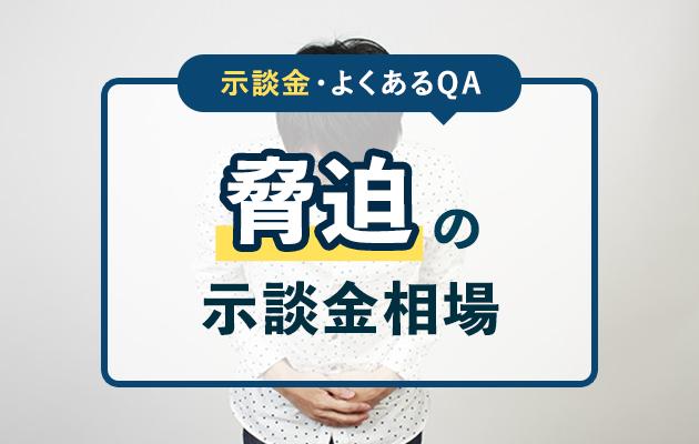 脅迫罪・恐喝罪の示談金相場2019...