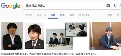 宮崎 拓哉のgoogle検索結果