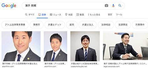 濱手 亮輔のgoogle検索結果