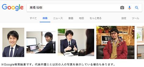 髙橋 裕樹のgoogle検索結果