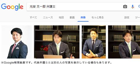 元榮 太一郎のgoogle検索結果