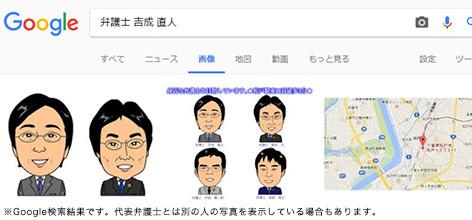 吉成 直人のgoogle検索結果