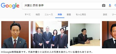 早川 洋のgoogle検索結果