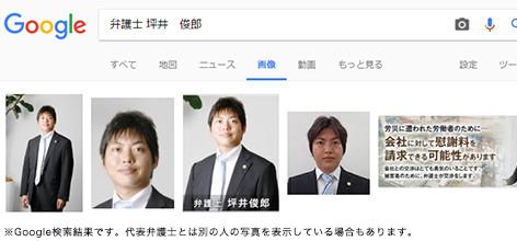 坪井 俊郎のgoogle検索結果