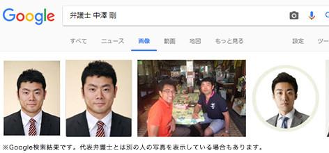 中澤 剛のgoogle検索結果