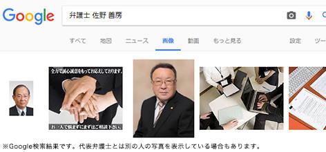 佐野 善房のgoogle検索結果