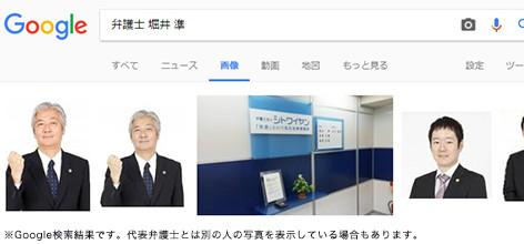 堀井 準のgoogle検索結果