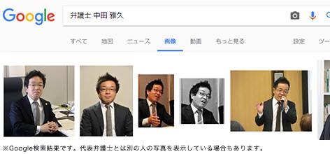 中田 雅久のgoogle検索結果
