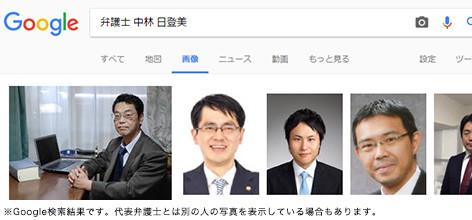 中林 日登美のgoogle検索結果