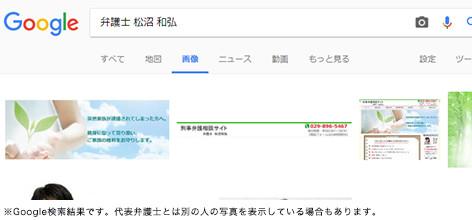 松沼 和弘のgoogle検索結果