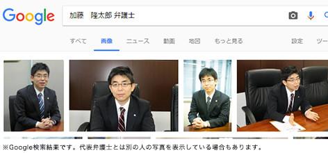 加藤 隆太郎のgoogle検索結果