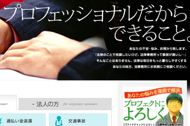プロフェクト法律事務所大阪事務所
