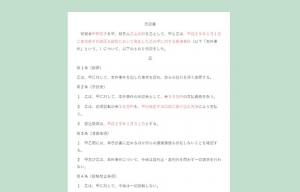 【刑事】公然わいせつの謝罪文(書き方の雛形、例文、テンプレート、フォーマット、書式、サンプル)