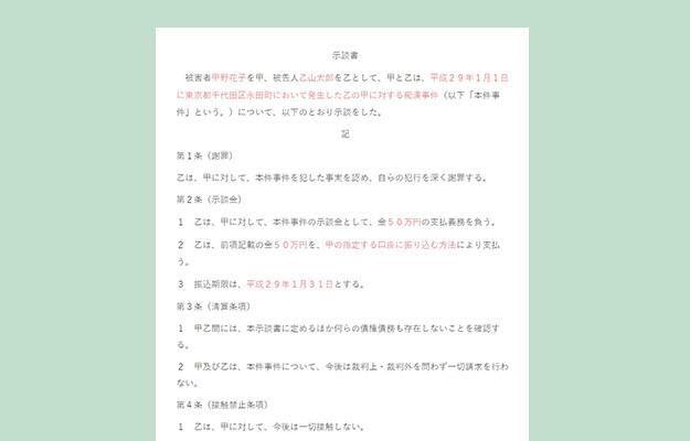 【刑事】窃盗の謝罪文(書き方の雛形、例文、テンプレート、フォーマット、書式、サンプル)