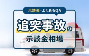 交通事故(追突事故)の示談金相場2018年版!よくあるQAもチェック